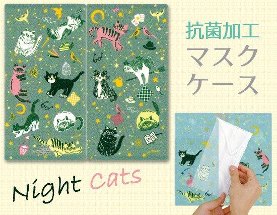 抗菌加工 3枚収納マスクケース(Night Cats)