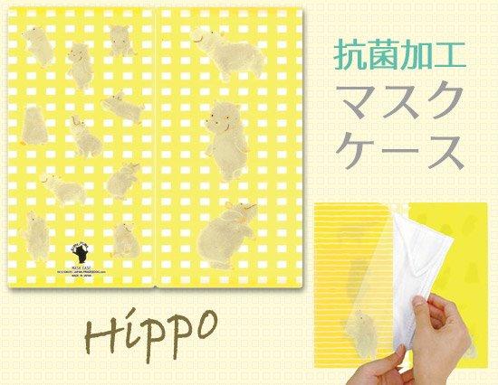 抗菌加工 3枚収納マスクケース(Hippo)