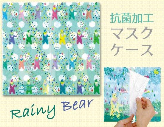抗菌加工 3枚収納マスクケース(Rainy Bear)
