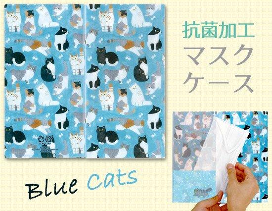 抗菌加工 3枚収納マスクケース(Blue Cats)