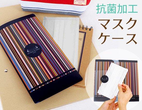 プチギフト 抗菌加工 3枚収納マスクケース(Multi Stripe)