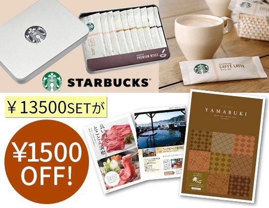 総合カタログギフトとスターバックス缶入りカフェのギフトセット(セット割:13500円⇒12000円)