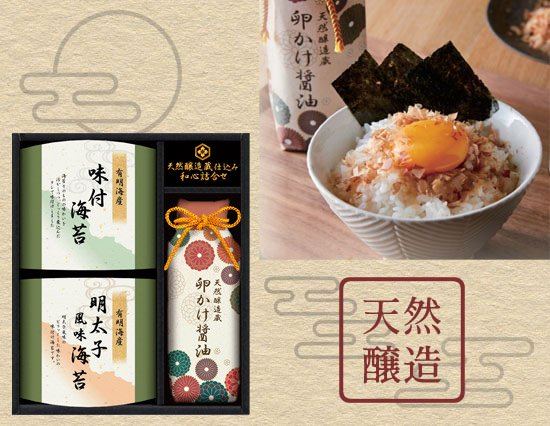 和食の贅沢を楽しむ 老舗醤油蔵のプレミアム醤油入り和食ギフト(海苔×2、醤油×1)