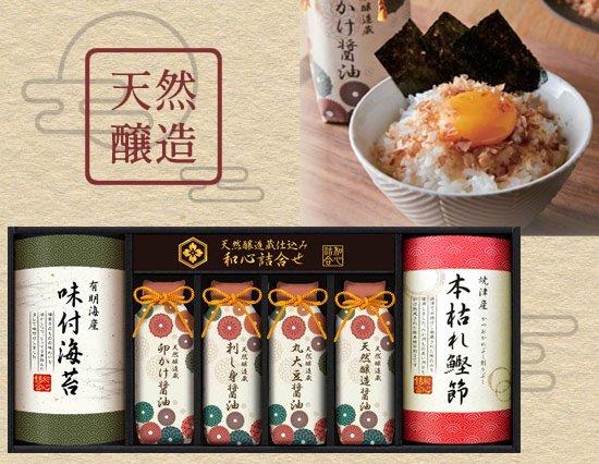 和食の贅沢を楽しむ 老舗醤油蔵のプレミアム醤油入り和食ギフト(海苔×1、醤油×4、鰹節×1)