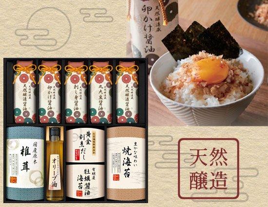 和食の贅沢を楽しむ 老舗醤油蔵のプレミアム醤油入り和食ギフト(海苔×2、椎茸×1、醤油×5、オリーブオイル×1、出汁×1)