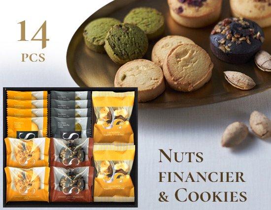 ごろごろナッツのフィナンシェとほろほろクッキーのギフトセット(14pcs)