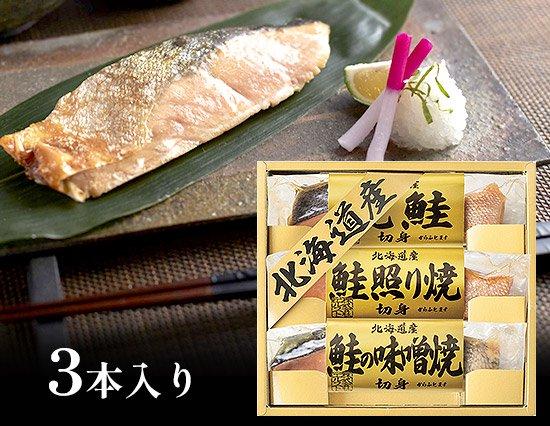 ほくほく柔らか 北海道産鮭を3種類の味で食べ比べ(3pcs)