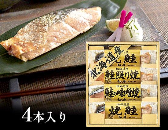 ほくほく柔らか 北海道産鮭を3種類の味で食べ比べ(4pcs)