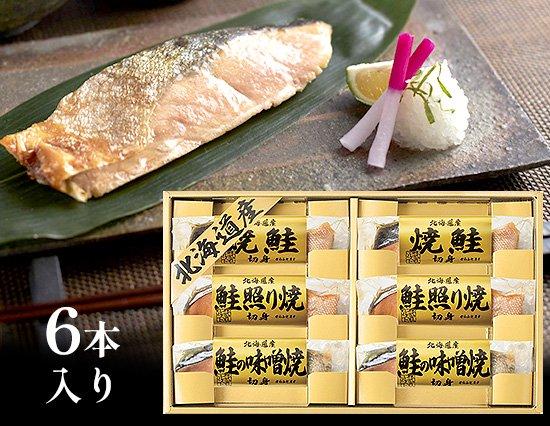 ほくほく柔らか 北海道産鮭を3種類の味で食べ比べ(6pcs)
