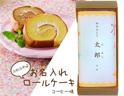 お子様のお名前入れもOK♪信州たまごのフワとろ☆ロールケーキ(コーヒー)