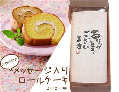 感謝の気持ちを込めて☆メッセージ熨斗付き 激フワ☆ロールケーキ(コーヒー)